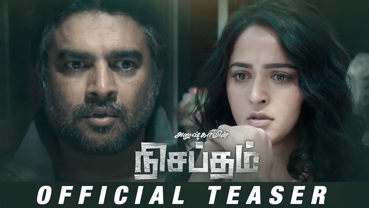 Nishabdham Movie Songs Ringtones- New Telugu Movie 2020